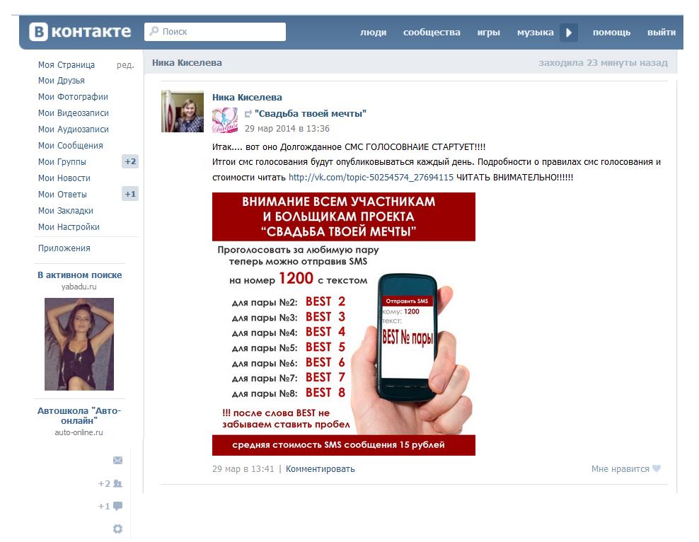 Конкурс с голосованием вконтакте